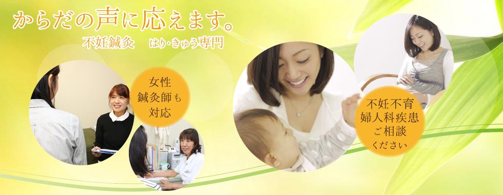 不妊の相談ができる鍼灸院。大阪市西区・川西市・柏原市で不妊鍼灸の実績はエリアNo.1!